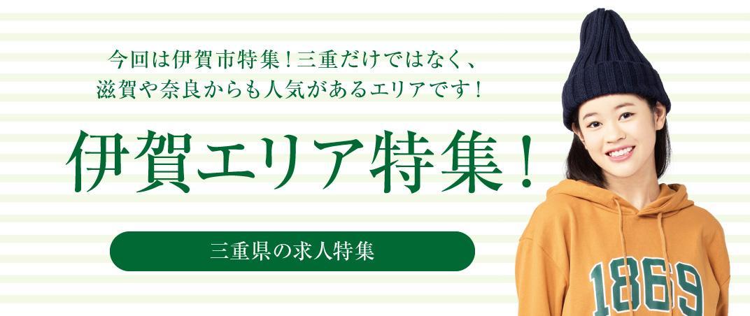 今回は伊賀市特集!三重だけではなく、滋賀や奈良からも人気があるエリアです! 伊賀エリア特集!