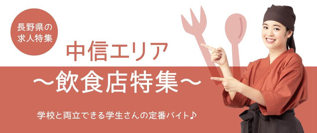 学校と両立できる学生さんの定番バイト♪ 中信エリア~飲食店特集~