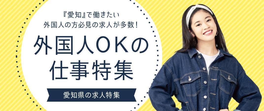 『愛知』で働きたい外国人の方必見の求人が多数! 外国人OKの仕事特集