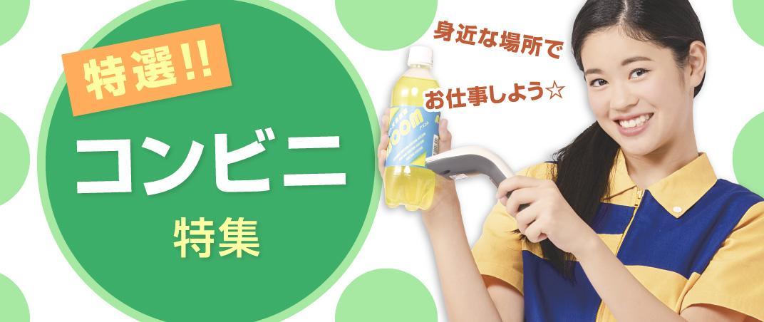 身近な場所でお仕事しよう☆ 特選!!コンビニ特集