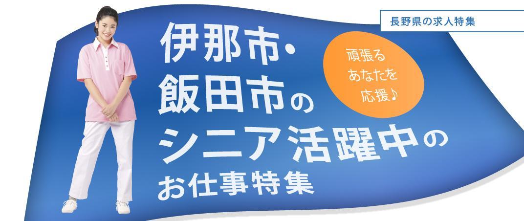 頑張るあなたを応援♪ 伊那市・飯田市のシニア活躍中のお仕事特集