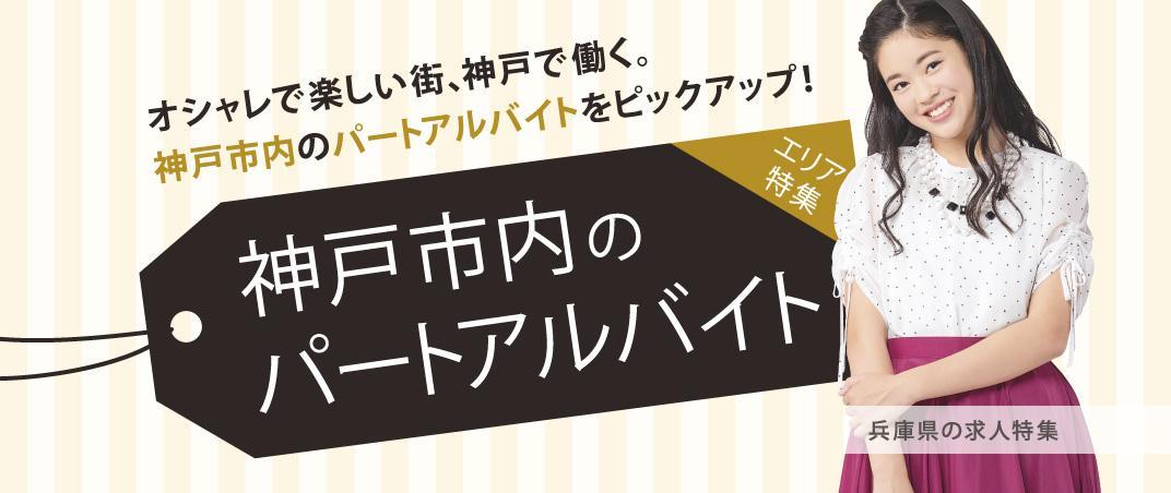 オシャレで楽しい街、神戸で働く。神戸市内のパートアルバイトをピックアップ! エリア特集 神戸市内のパートアルバイト