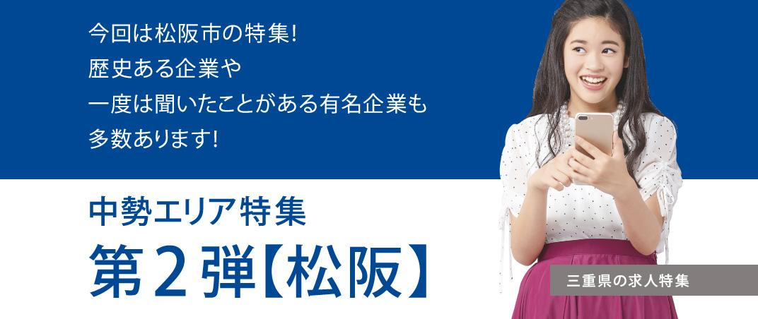 今回は松阪市の特集!歴史ある企業や一度は聞いたことがある有名企業も多数あります! 中勢エリア特集第2弾【松阪】