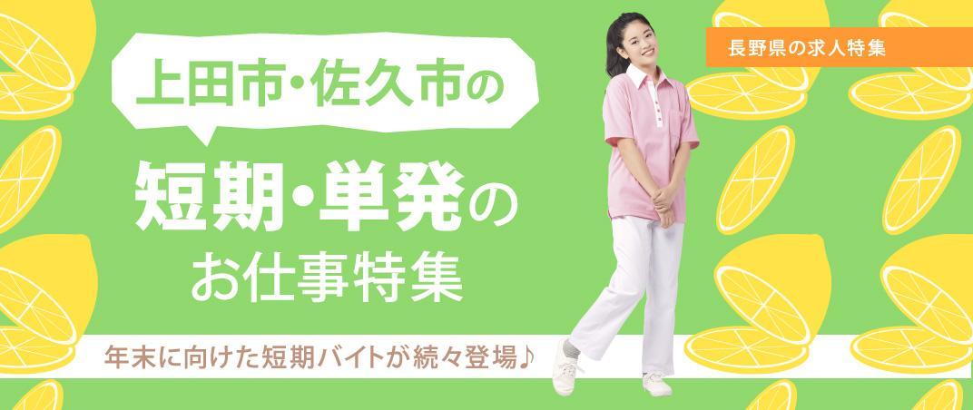 年末に向けた短期バイトが続々登場♪ 上田市・佐久市の短期・単発のお仕事特集