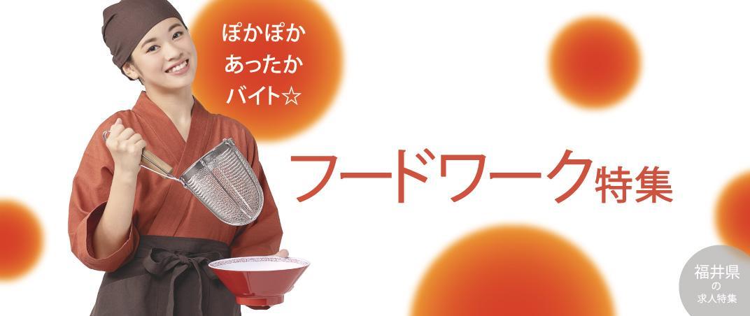 ぽかぽかあったかバイト☆ フードワーク特集