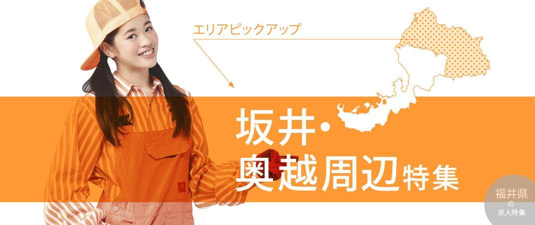 エリアピックアップ 坂井・奥越周辺特集