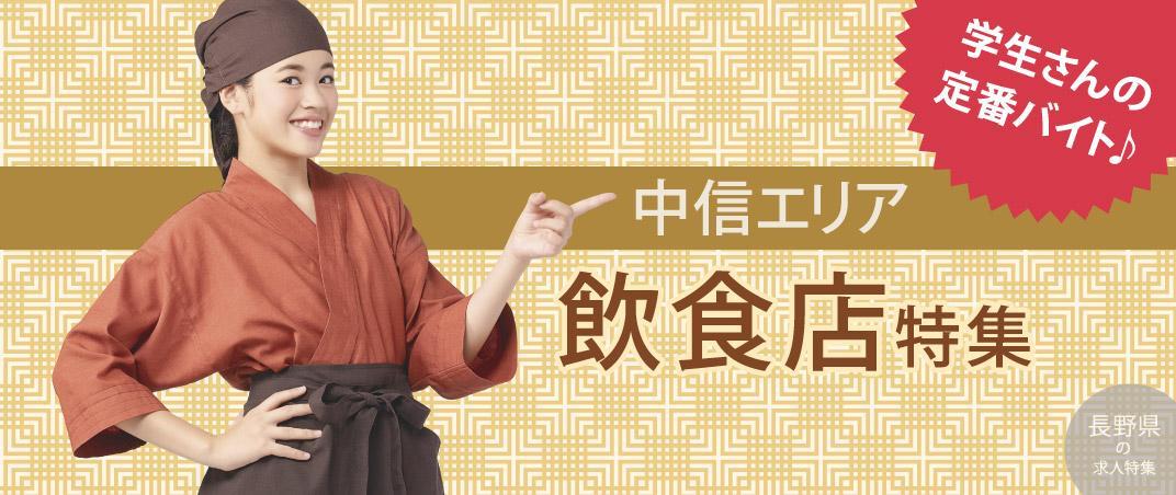 学生さんの定番バイト♪ 中信エリア~飲食店特集~