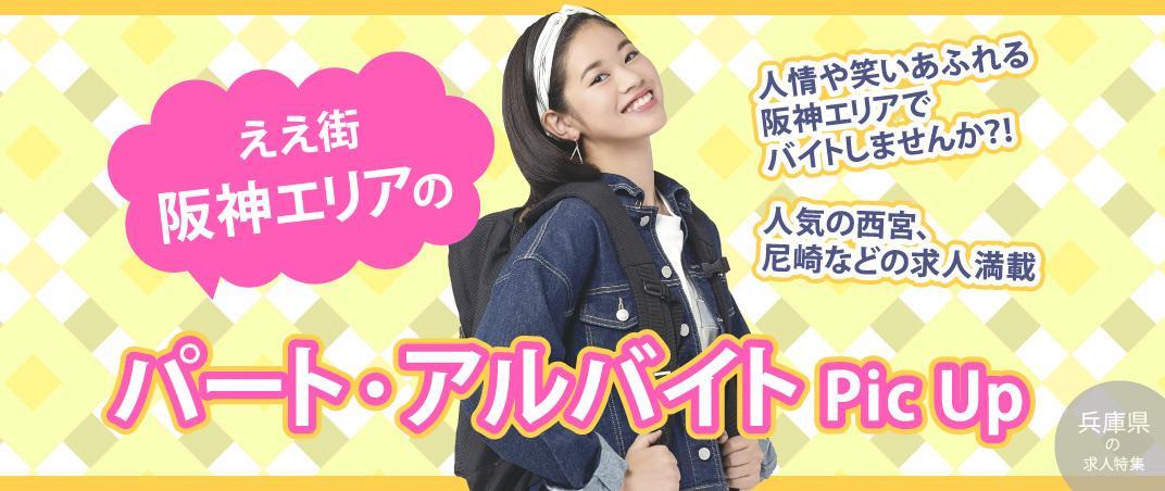 人情や笑いあふれる阪神エリアでバイトしませんか?!人気の西宮、尼崎などの求人満載 ええ街 阪神エリアのパート・アルバイトPic Up