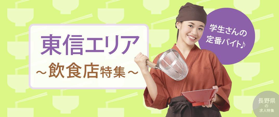 学生さんの定番バイト♪ 東信エリア~飲食店特集~