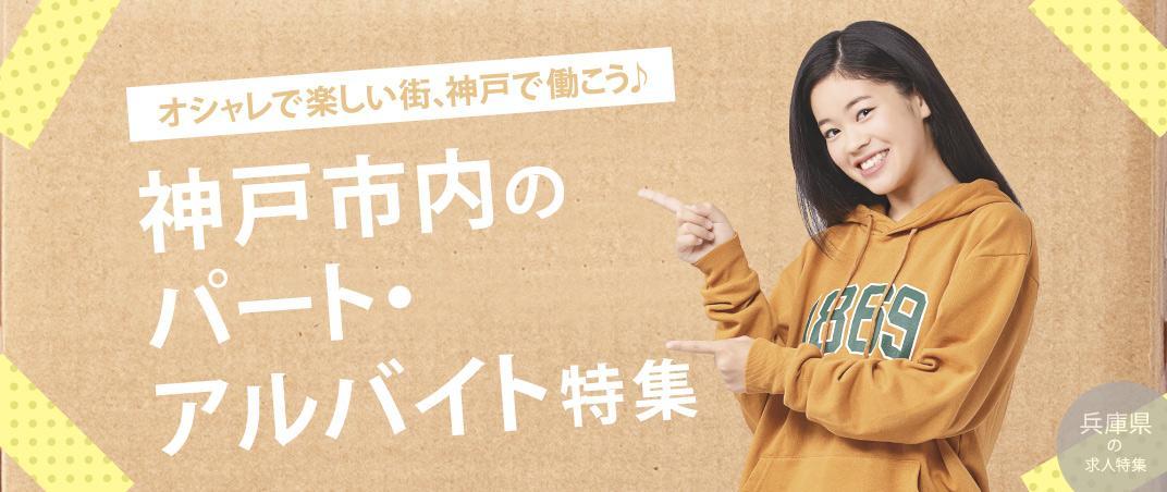 オシャレで楽しい街、神戸で働こう♪ 神戸市内のパート・アルバイト特集