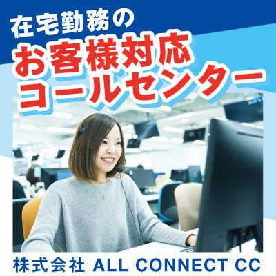 株式会社ALL CONNECT CC