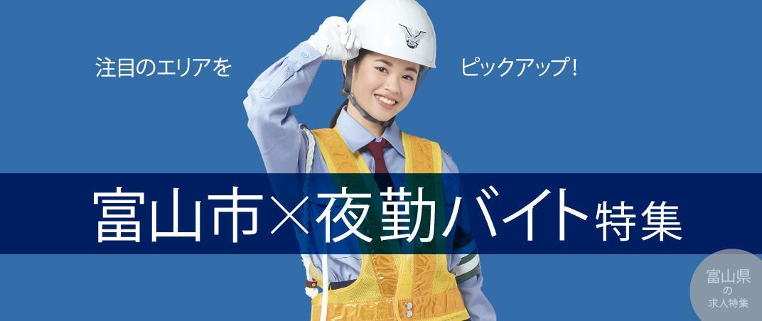 注目のエリアをピックアップ! 富山市×夜勤バイト特集