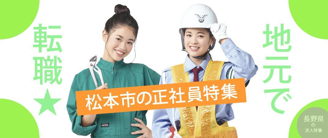 地元で転職★ 松本市の正社員特集