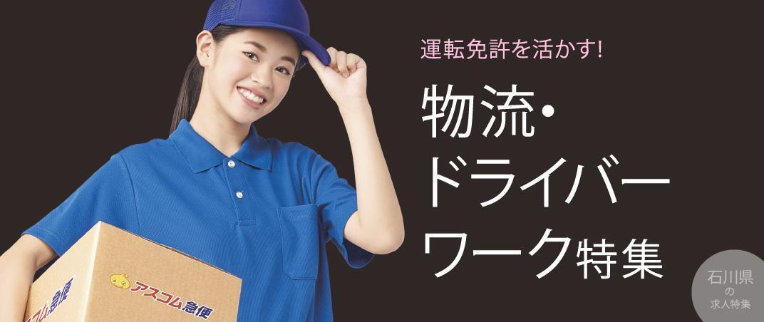 アルバイト 石川県