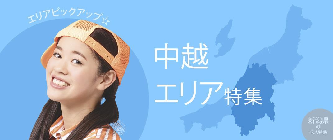 アルバイト 新潟県
