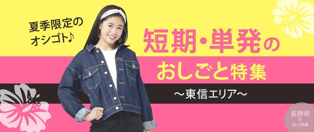 夏季限定のオシゴト♪ 短期・単発のおしごと特集~東信エリア~