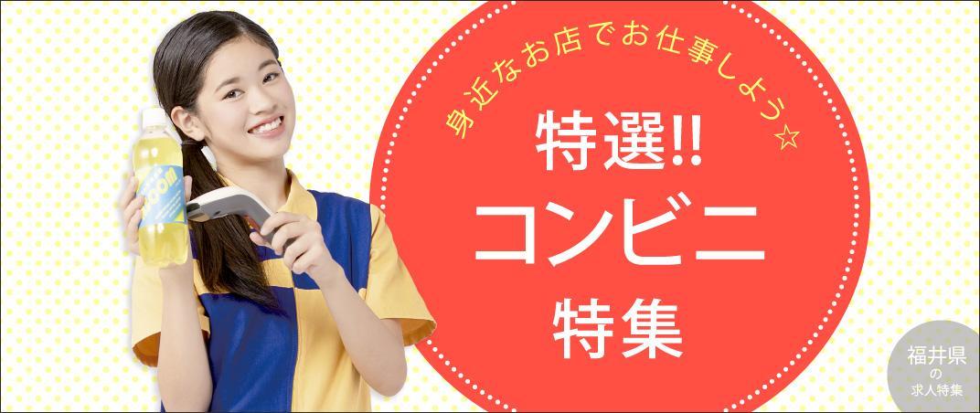 身近なお店でお仕事しよう☆ 特選!!コンビニ特集