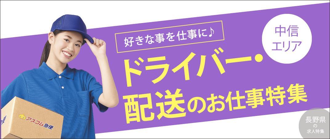 好きな事を仕事に♪ ドライバー・配送のお仕事特集~中信エリア~