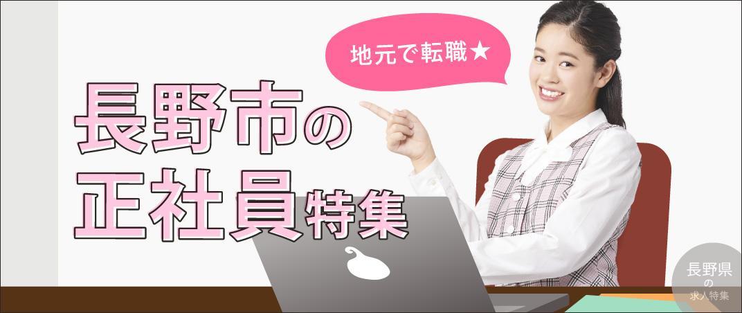 地元で転職★ 長野市の正社員特集