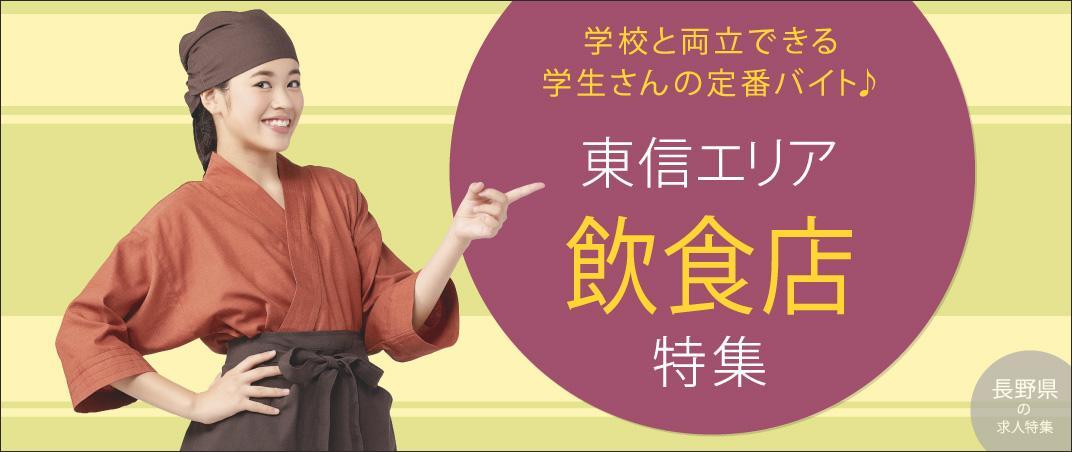 学校と両立できる学生さんの定番バイト♪ 東信エリア~飲食店特集~