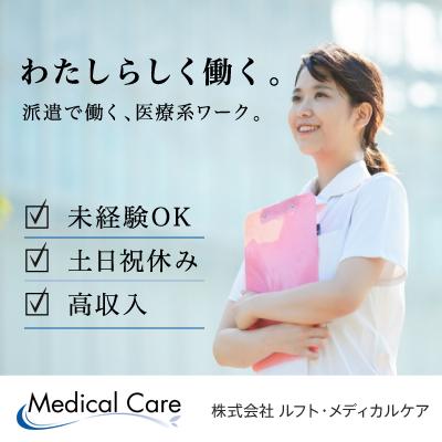 株式会社ルフト・メディカルケア 京都支店