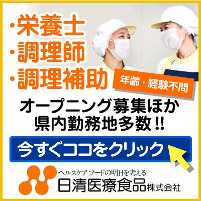 日清医療食品株式会社 中部支店