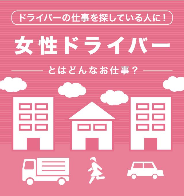 山形県 ドライバー バイト
