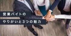 営業バイトのやりがいと3つの魅力