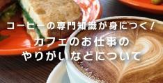 コーヒーの専門知識が身につく!カフェのお仕事のやりがいなどについて