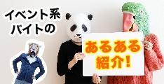 イベント系バイトのあるある紹介!