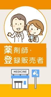 薬剤師・登録販売者の仕事内容について