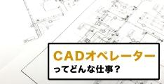 CADオペレーターってどんな仕事?