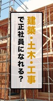 建築・土木・工事系のお仕事で正社員になれる?求められる能力などを紹介!