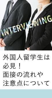 外国人留学生は必見!面接の流れや注意点