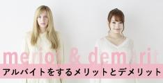 外国人留学生が日本でアルバイトするメリットとデメリット