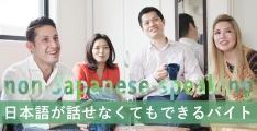 日本語が話せない外国人留学生でもできるバイトとは!?