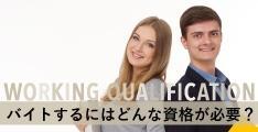 外国人留学生がバイトするにはどんな資格が必要?