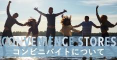 外国人留学生にもできる、コンビニバイトについて