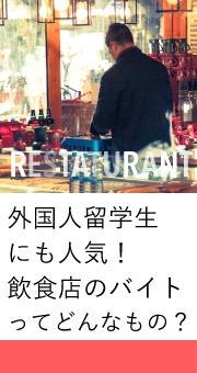 外国人留学生にも人気!飲食店のバイトってどんなもの?