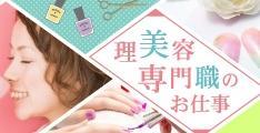 夢を叶えよう!ネイリスト、美容師、理容師への道