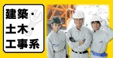 未経験でも女性でも活躍するために!建築・土木・工事系バイト