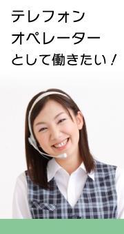 オフィスでのテレフォンオペレーター(正社員・バイト・パート)として働きたい!