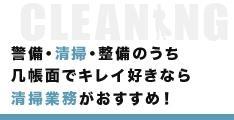 警備・清掃・整備のうち几帳面でキレイ好きなら清掃業務がおすすめ!